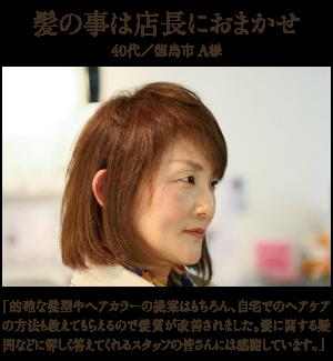 髪の事は店長におまかせ 40代/徳島市A様