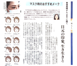 徳島新聞 2020年5月22日掲載