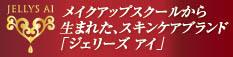 美晴のHAPPY SMILE-ジェリーズアイシリーズ