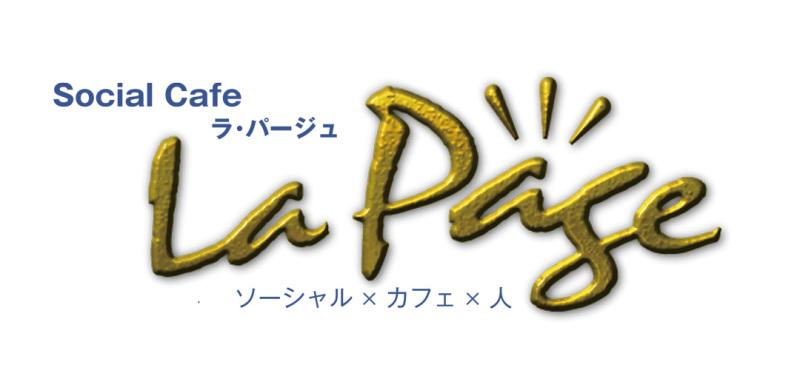 美晴のHAPPY SMILE-ラパージュロゴ