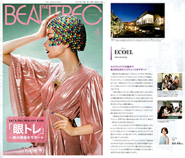 THE BEAUTREC 4月号